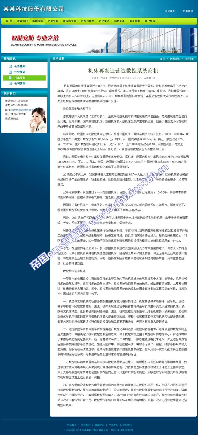 帝国cms模板安防之专业之选_新闻内容