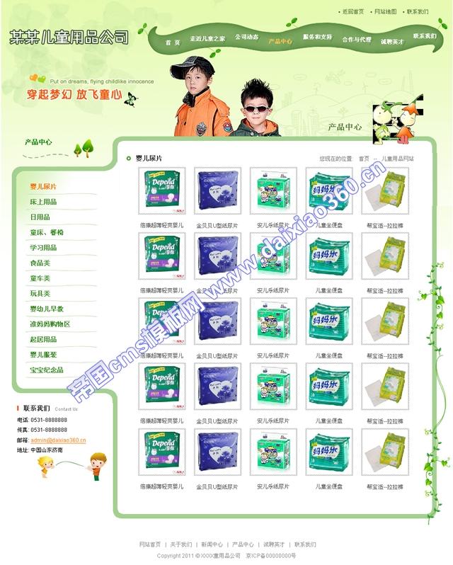 帝国cms儿童母婴企业模板_产品列表