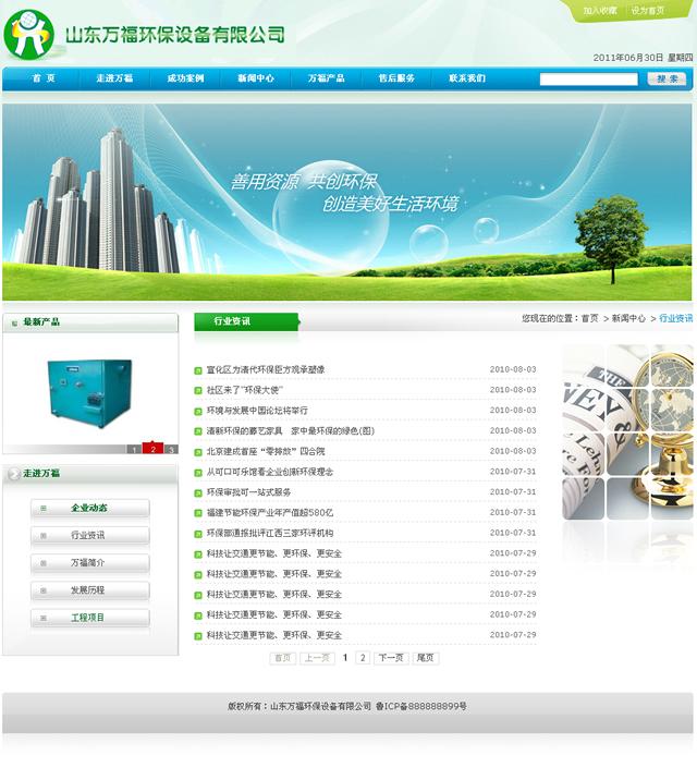 帝国仿站绿色环保企业模版_新闻列表