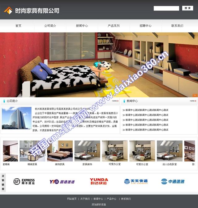 帝国cms时尚家具公司企业模板_首页