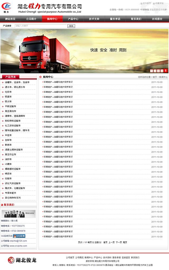 帝国cms汽车运输公司企业网站模板_新闻列表