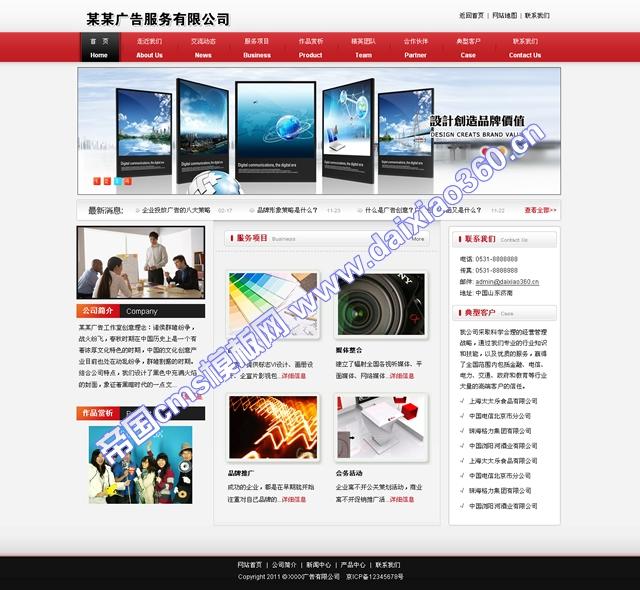 帝国cms广告企业之创意设计模板_首页