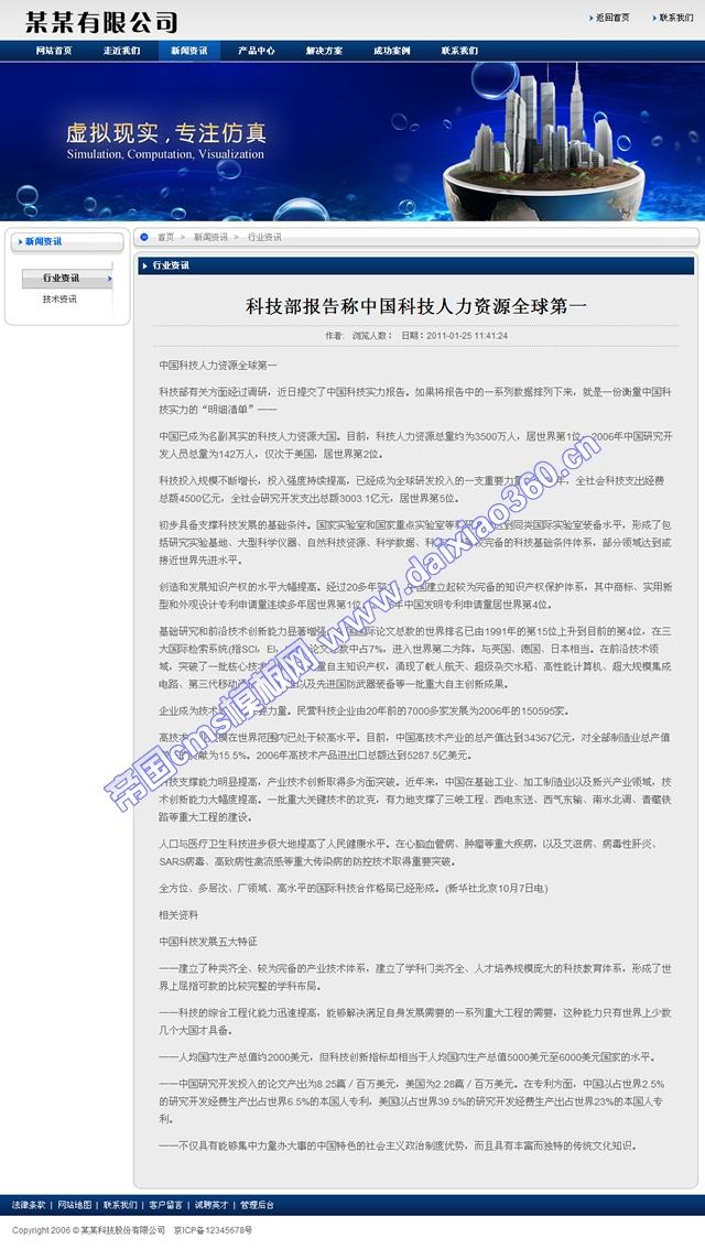 帝国cms企业模板蓝色经典大气_新闻内容