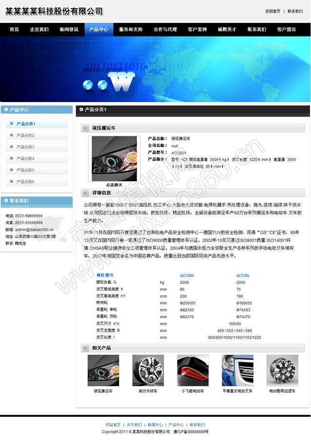 蓝黑色企业建站网站程序源码帝国cms模板_产品内容