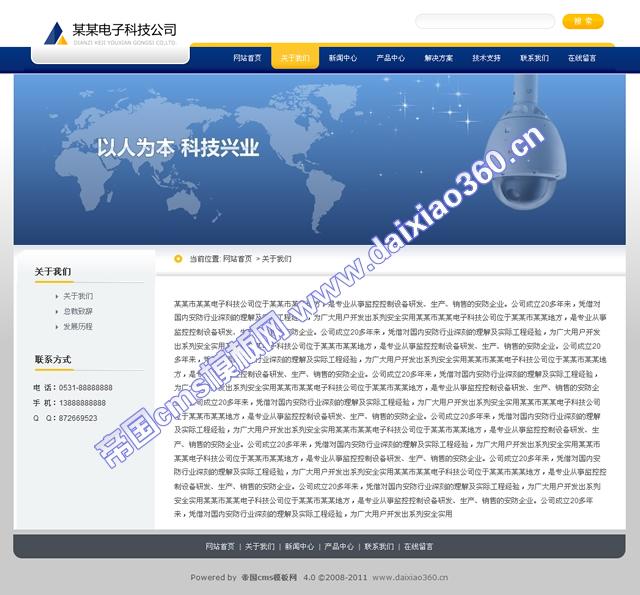 帝国cms适合电子科技公司网站模板_单页
