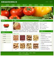 帝国cms绿色企业模板食品之五谷丰登