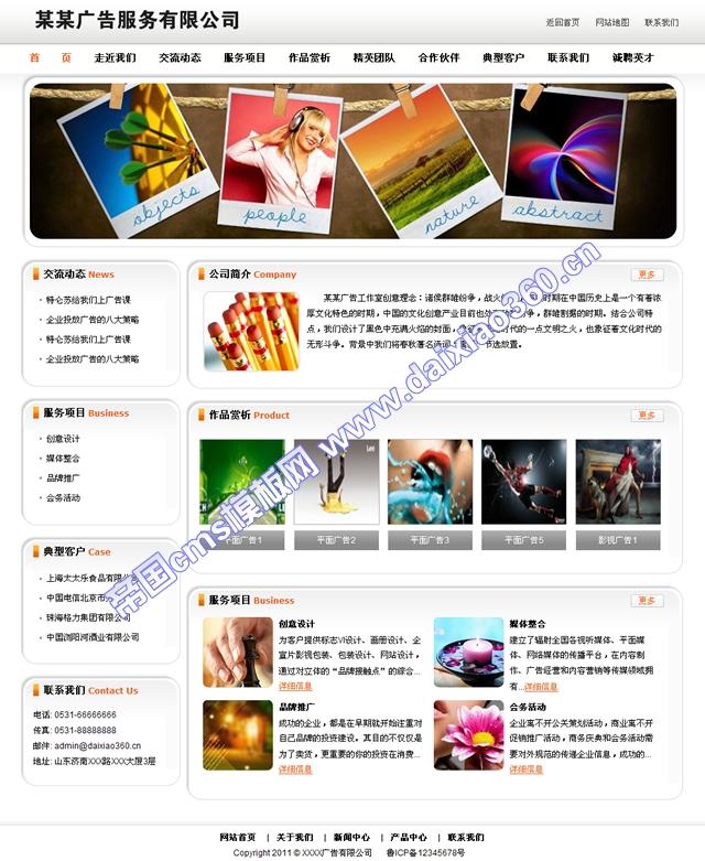 灰白色广告设计公司企业cms模板_首页