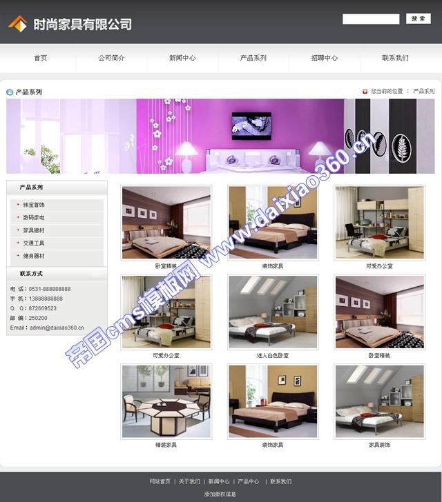 帝国cms时尚家具公司企业模板_产品列表