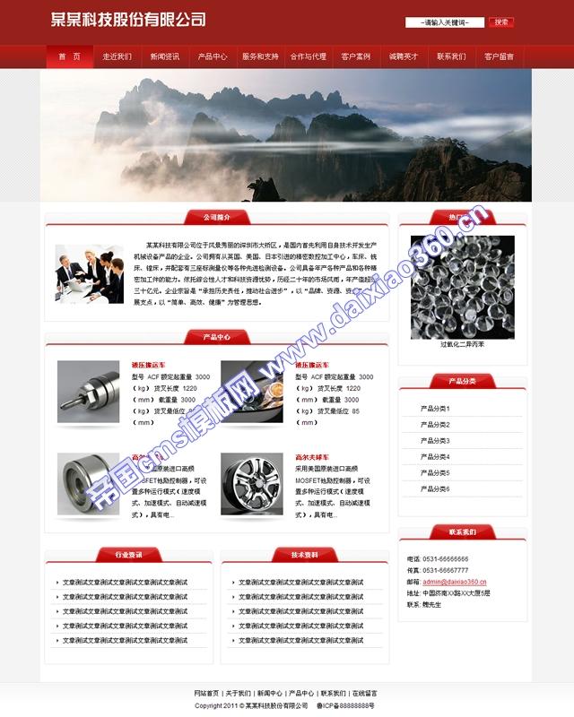 帝国cms红色大气企业网站模板_首页