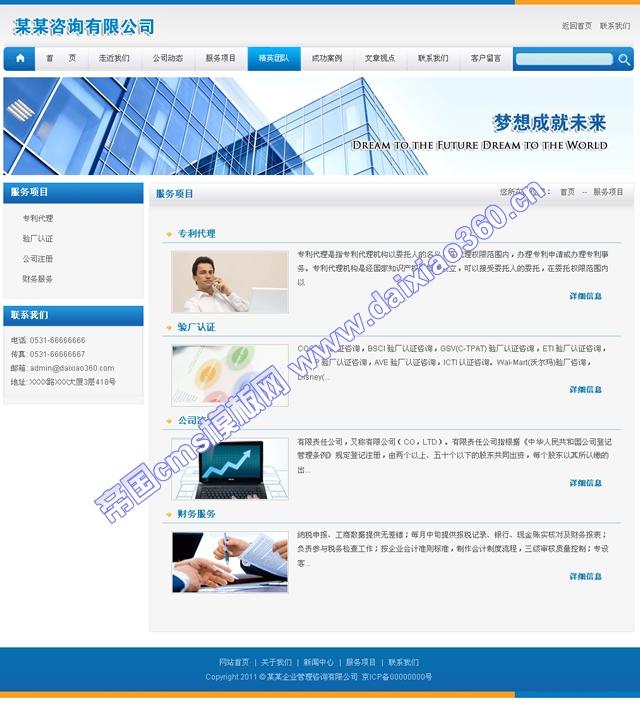 帝国cms蓝色大气咨询公司企业模板_图片列表
