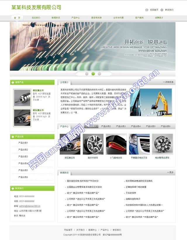 绿色清晰帝国企业cms模板_首页