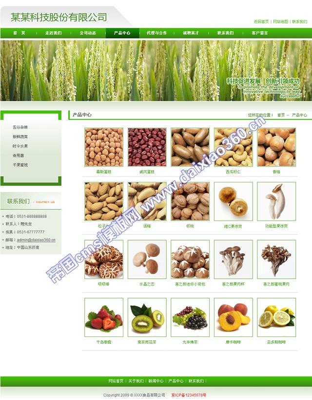 帝国cms农产企业模板网站之绿色环保_产品列表