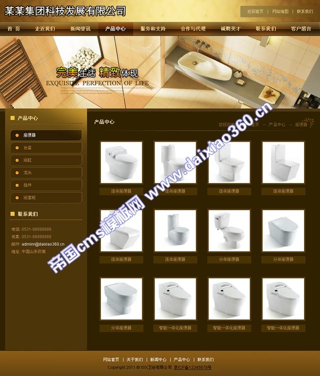 帝国cms卫浴企业网站模板完美组合_产品列表
