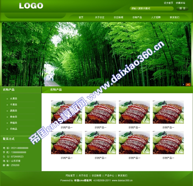 帝国cms绿色农家乐企业网站模板_产品列表