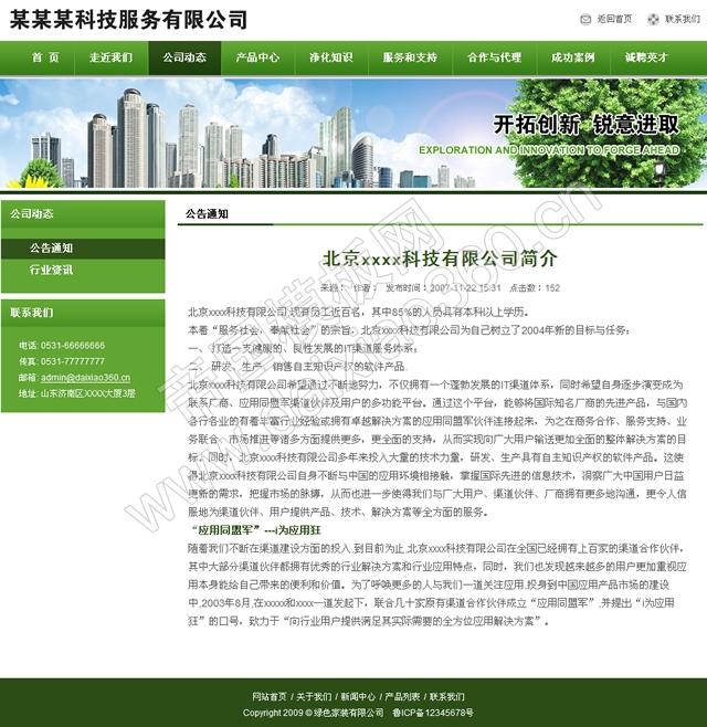 帝国cms绿色家装公司企业模板_新闻内容