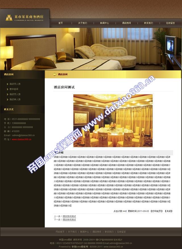 帝国cms棕色大气漂亮酒店网站风格_产品内容