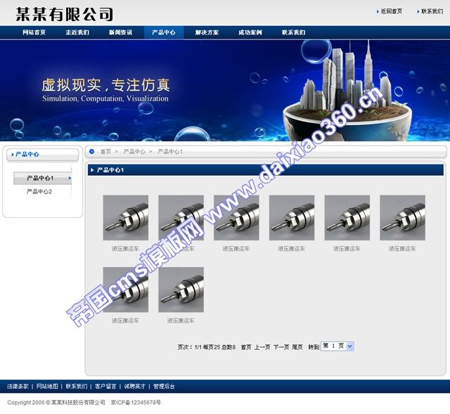 帝国cms企业模板蓝色经典大气_产品列表
