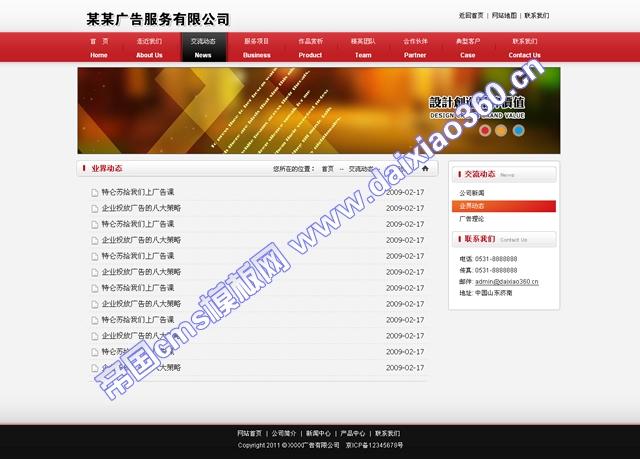 帝国cms广告企业之创意设计模板_新闻列表