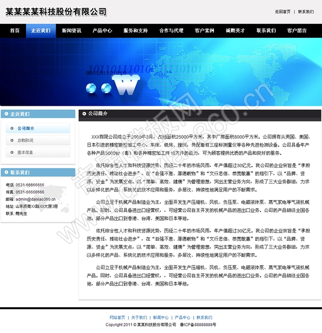 蓝黑色企业建站网站程序源码帝国cms模板_单页