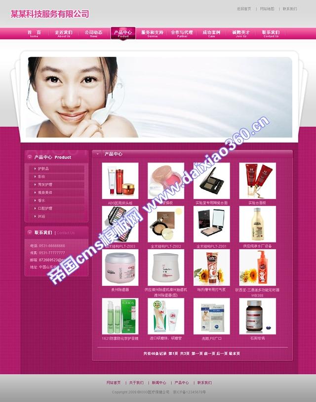 帝国cms粉色化妆企业模板_产品列表