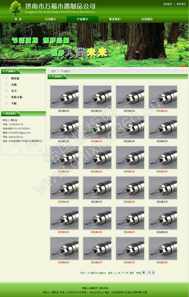 帝国cms绿色木材企业公司网站源码模板_产品展示