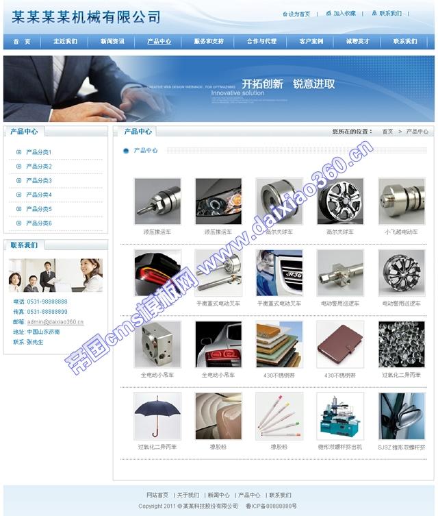 帝国cms蓝色通用企业模板_产品中心
