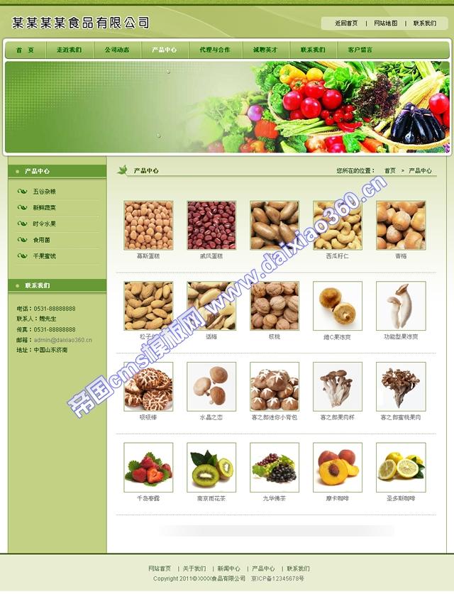 帝国绿色健康食品企业模板_产品中心