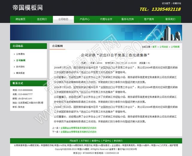 帝国模板之大气绿色通用企业网站程序源码_新闻内容