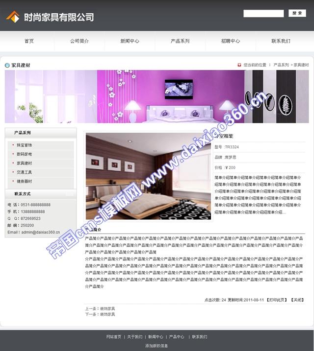帝国cms时尚家具公司企业模板_产品内容