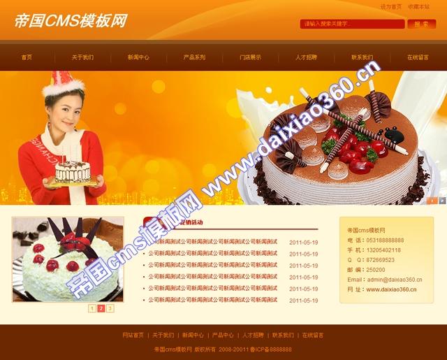 帝国cms企业模板橙红色蛋糕网站模板_首页