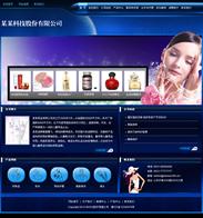 帝国cms蓝色护肤美容保健公司企业网站模板