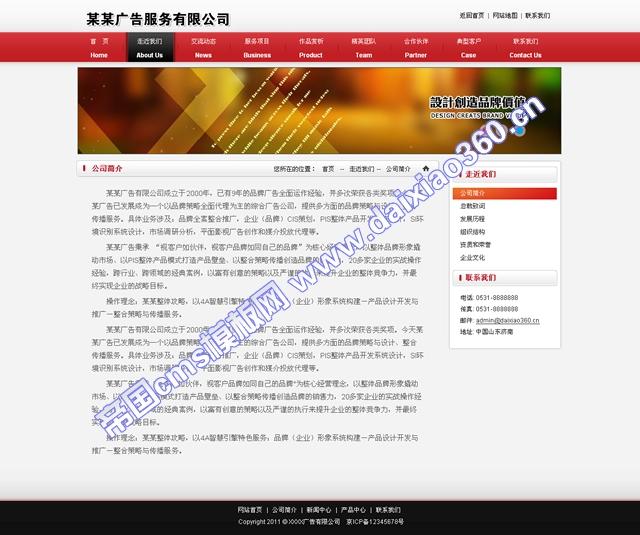 帝国cms广告企业之创意设计模板_公司简介