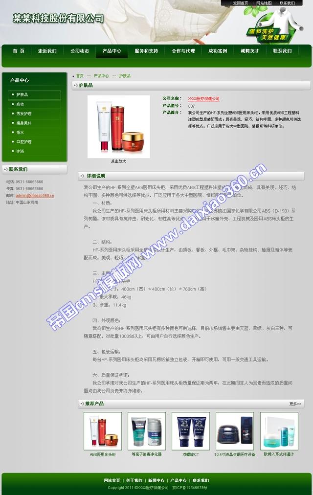 cms企业模板日化之绿色奇迹_产品内容