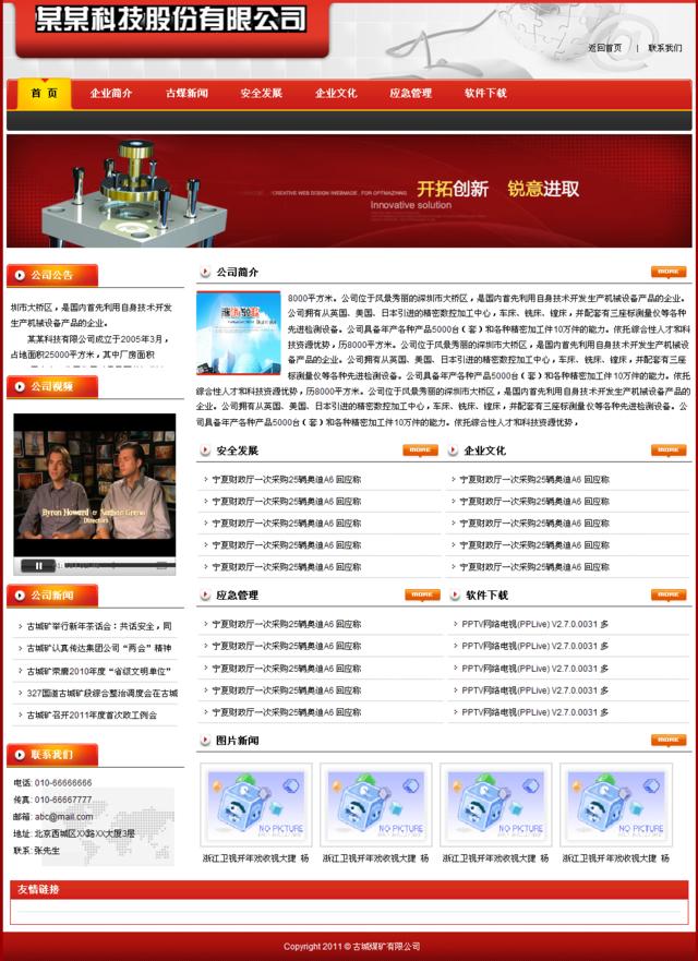 帝国cms经典红色企业模板_首页