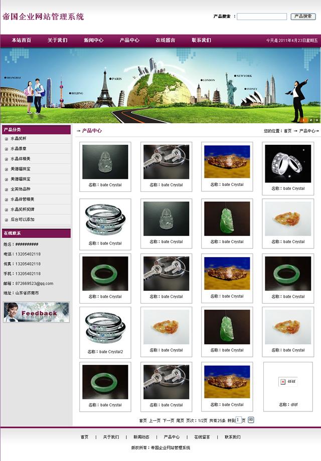帝国cms紫色企业网站模版_产品列表