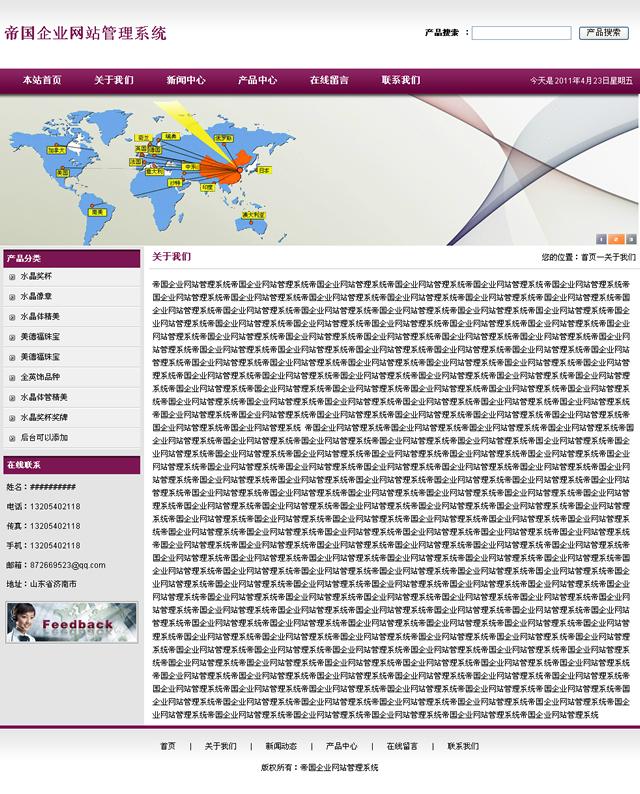 帝国cms紫色企业网站模版_单页