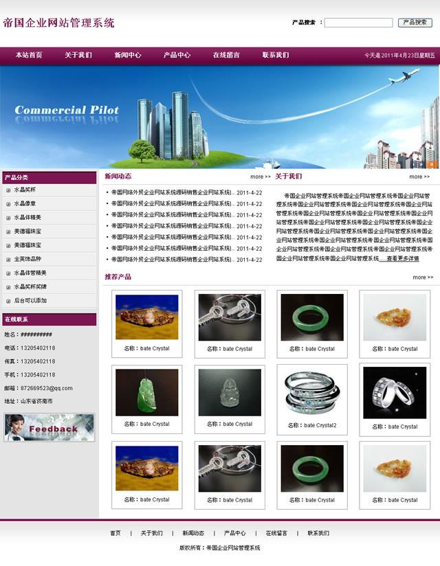 帝国cms紫色企业网站模版_首页