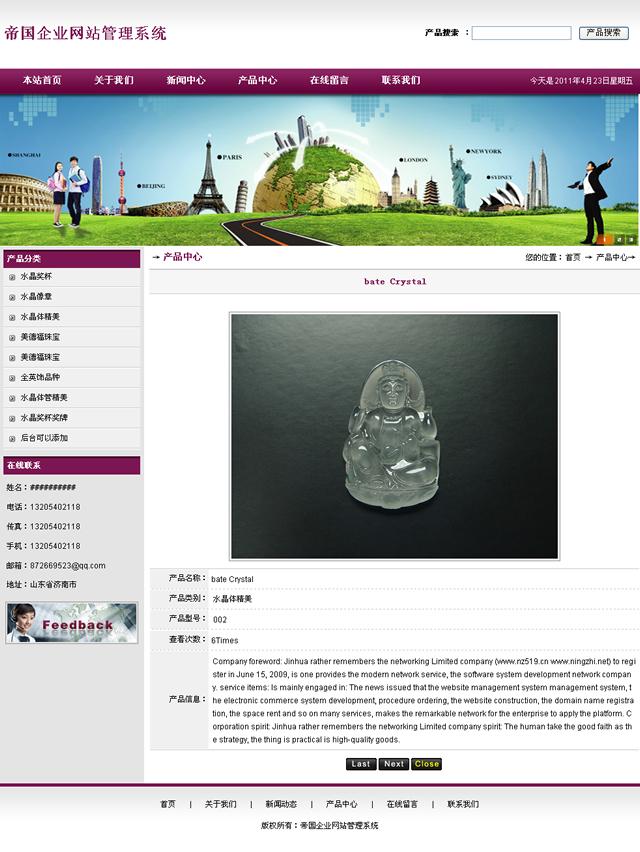 帝国cms紫色企业网站模版_产品内容
