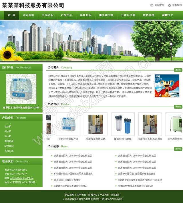 帝国cms绿色家装公司企业模板_首页