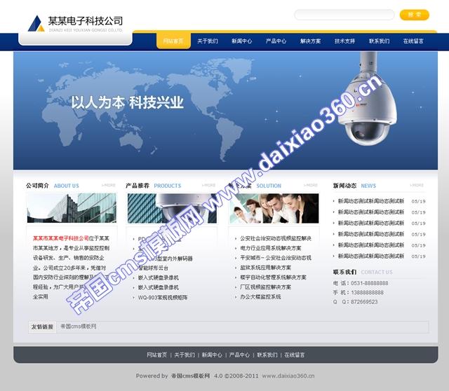 帝国cms适合电子科技公司网站模板_首页