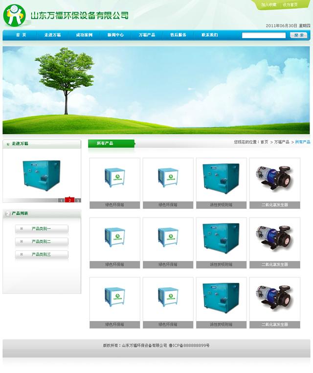 帝国仿站绿色环保企业模版_产品列表