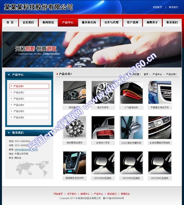 帝国cms企业之产品抽象科技模板_产品列表