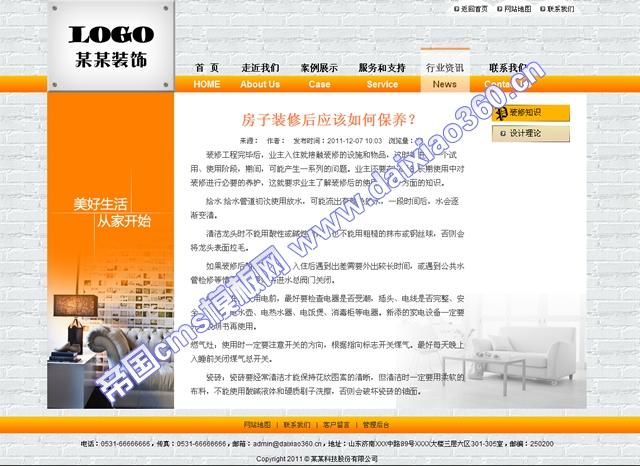 帝国cms橙色艺术装饰企业公司模板_文章内容