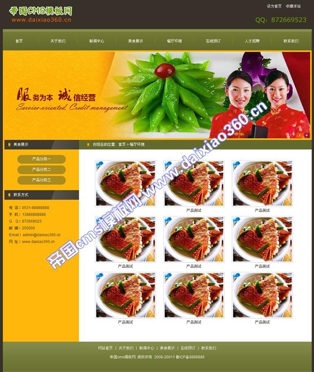 帝国cms餐饮咖啡茶楼企业模板黄色深绿色_产品列表
