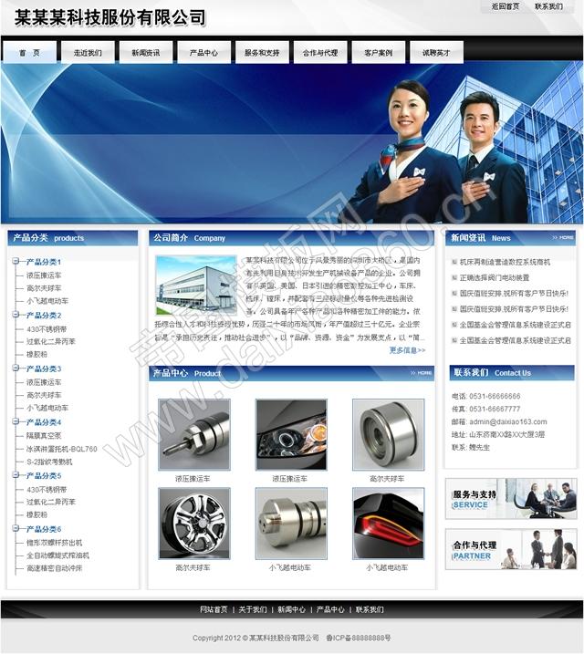 帝国cms公司企业产品网站程序模板源码_首页