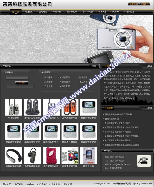 帝国cms数码企业酷影玄黑网站模板_首页