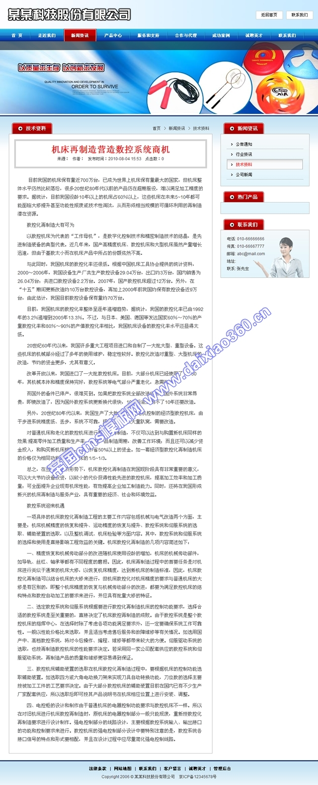帝国办公用品cms模板_新闻内容