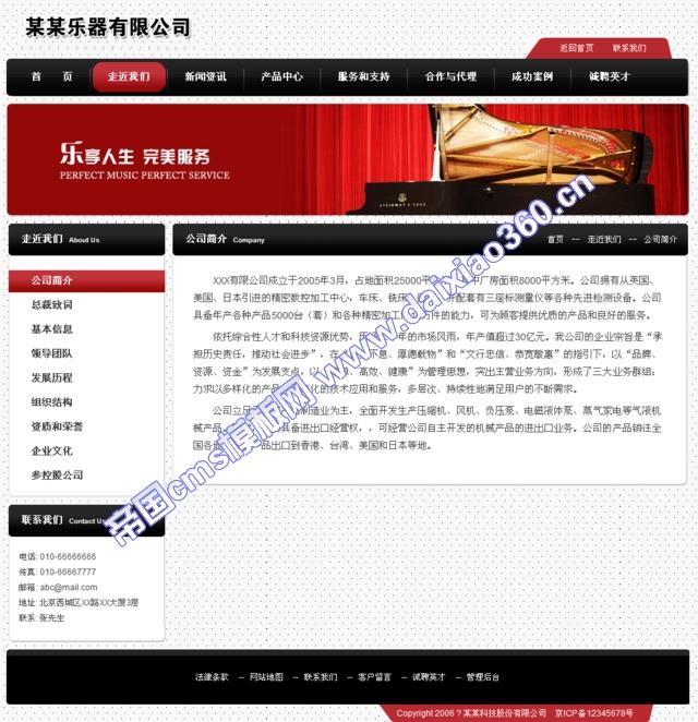 黑红色文体帝国企业模板_公司简介