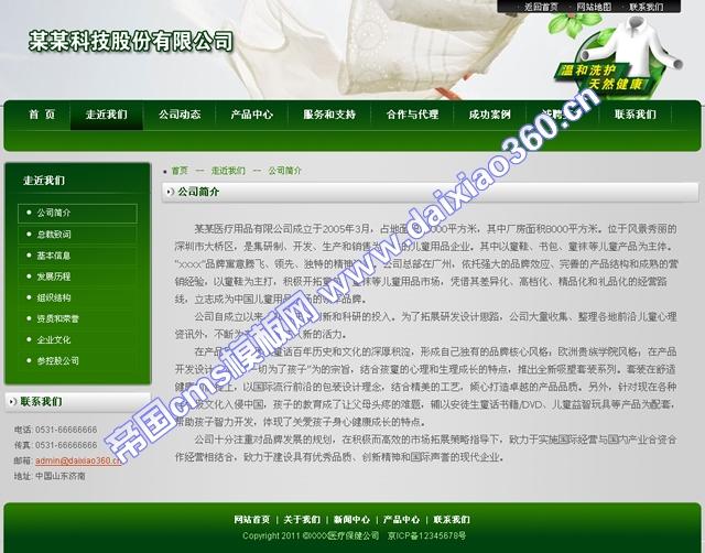 cms企业模板日化之绿色奇迹_单页