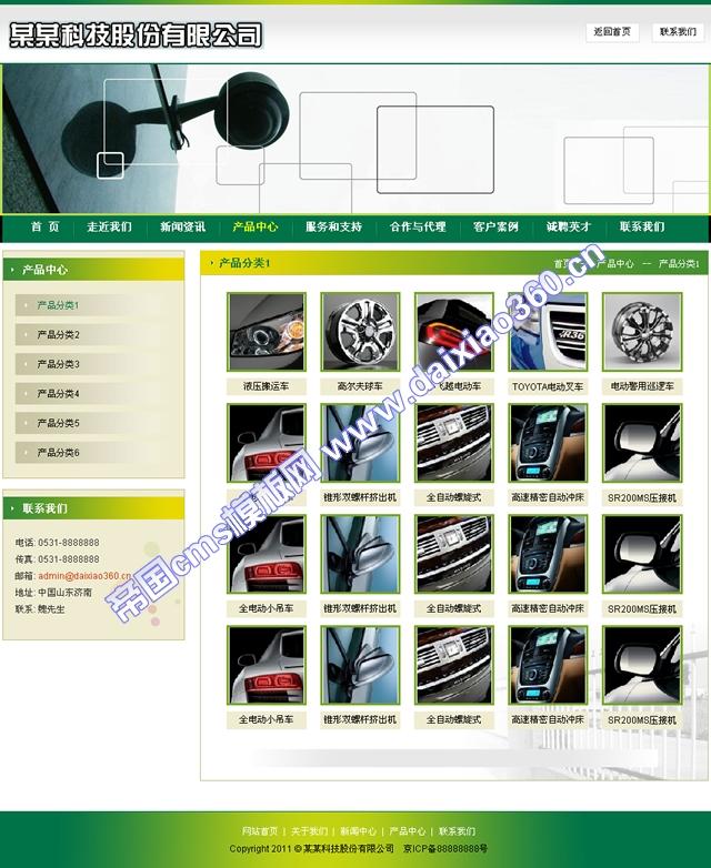 帝国cms企业模板安防之精品护栏_产品列表